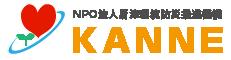 【公式】NPO法人唐津環境防災推進機構KANNE ロゴ