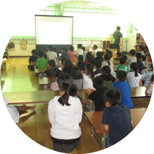 子どもたちに環境学習を!